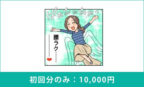 初回分のみ:10,000円