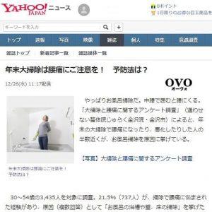 Yahooニュース1226