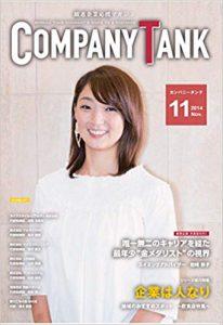 CompanyTank